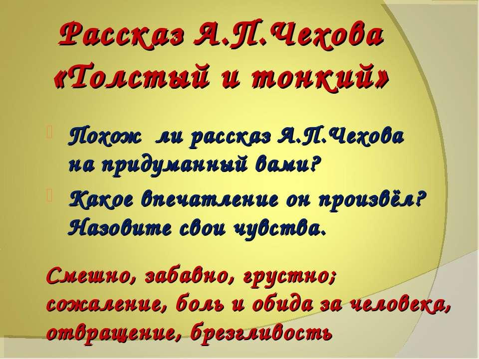 Рассказ А.П.Чехова «Толстый и тонкий» Похож ли рассказ А.П.Чехова на придуман...