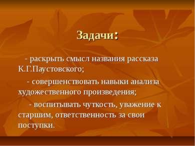 Задачи: - раскрыть смысл названия рассказа К.Г.Паустовского; - совершенствова...