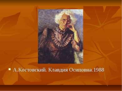 А.Костовский. Клавдия Осиповна.1988