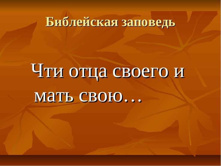 Библейская заповедь Чти отца своего и мать свою…