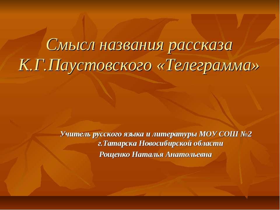 Смысл названия рассказа К.Г.Паустовского «Телеграмма» Учитель русского языка ...