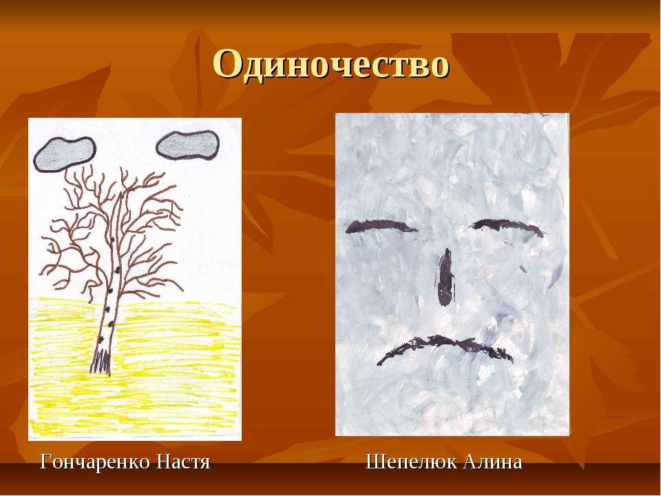 Одиночество Гончаренко Настя Шепелюк Алина