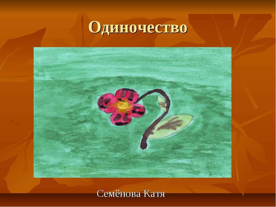 Одиночество Семёнова Катя
