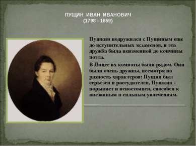 Пушкин подружился с Пущиным еще до вступительных экзаменов, и эта дружба была...