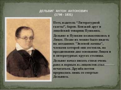 """Поэт, издатель """"Литературной газеты"""", барон. Близкий друг и лицейский товарищ..."""