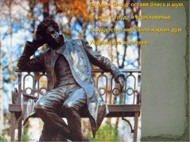 Младых бесед оставя блеск и шум, Я знал и труд, и вдохновенье, И сладостно мн...