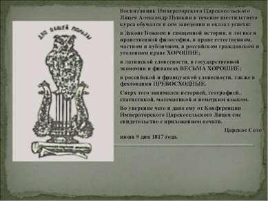 Воспитанник Императорского Царскосельского Лицея Александр Пушкин в течение ш...