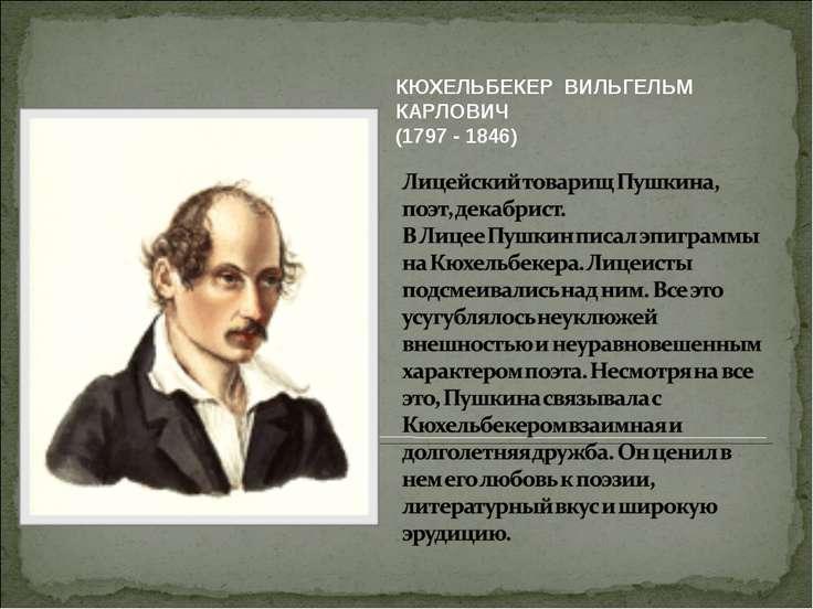 КЮХЕЛЬБЕКЕР ВИЛЬГЕЛЬМ КАРЛОВИЧ (1797 - 1846)