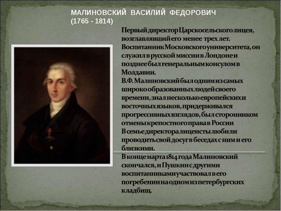 МАЛИНОВСКИЙ ВАСИЛИЙ ФЕДОРОВИЧ (1765 - 1814)