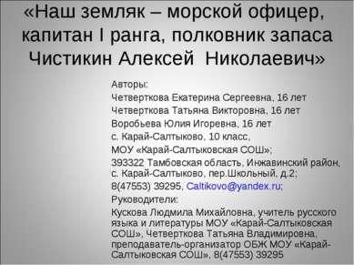 «Наш земляк – морской офицер, капитан I ранга, полковник запаса Чистикин Алек...