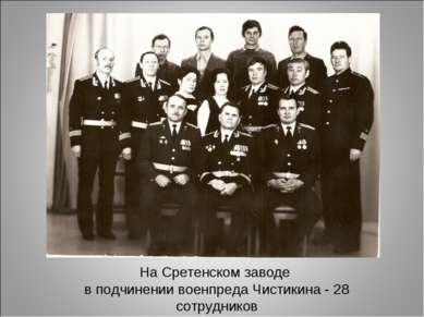 На Сретенском заводе в подчинении военпреда Чистикина - 28 сотрудников