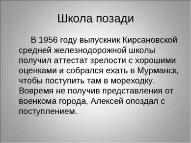 Школа позади В 1956 году выпускник Кирсановской средней железнодорожной школы...