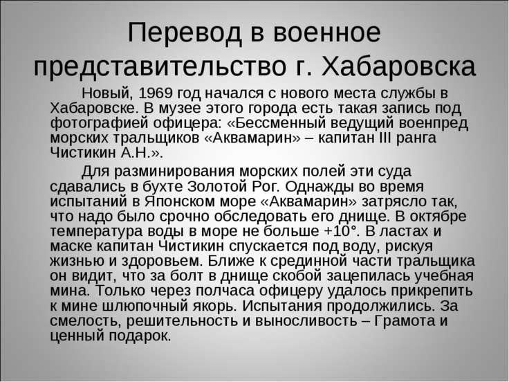 Перевод в военное представительство г. Хабаровска Новый, 1969 год начался с н...