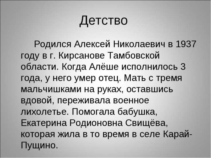 Детство Родился Алексей Николаевич в 1937 году в г. Кирсанове Тамбовской обла...