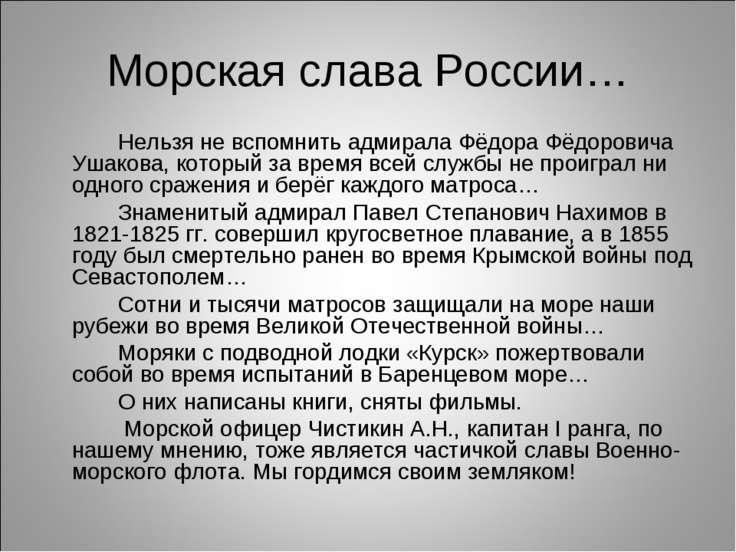 Морская слава России… Нельзя не вспомнить адмирала Фёдора Фёдоровича Ушакова,...