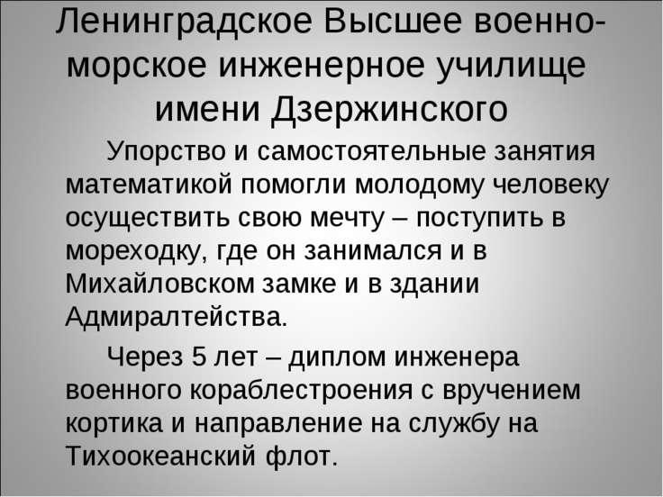 Ленинградское Высшее военно-морское инженерное училище имени Дзержинского Упо...