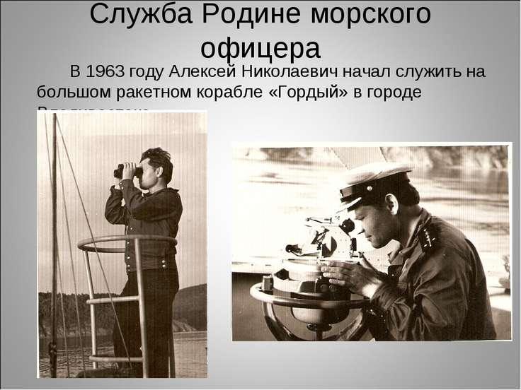Служба Родине морского офицера В 1963 году Алексей Николаевич начал служить н...