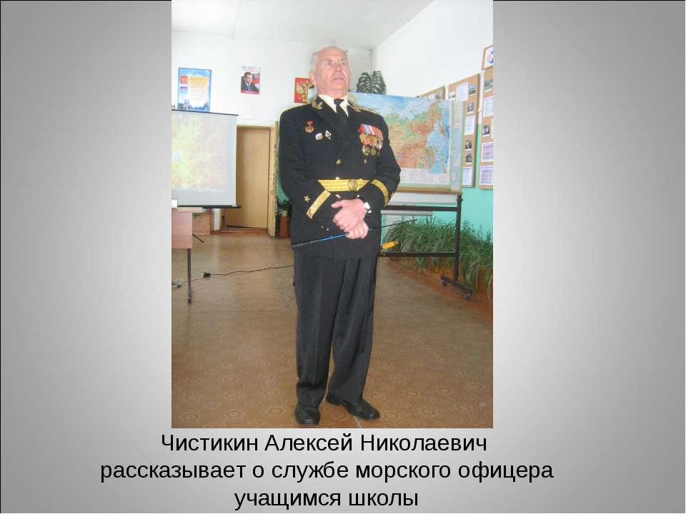 Чистикин Алексей Николаевич рассказывает о службе морского офицера учащимся ш...