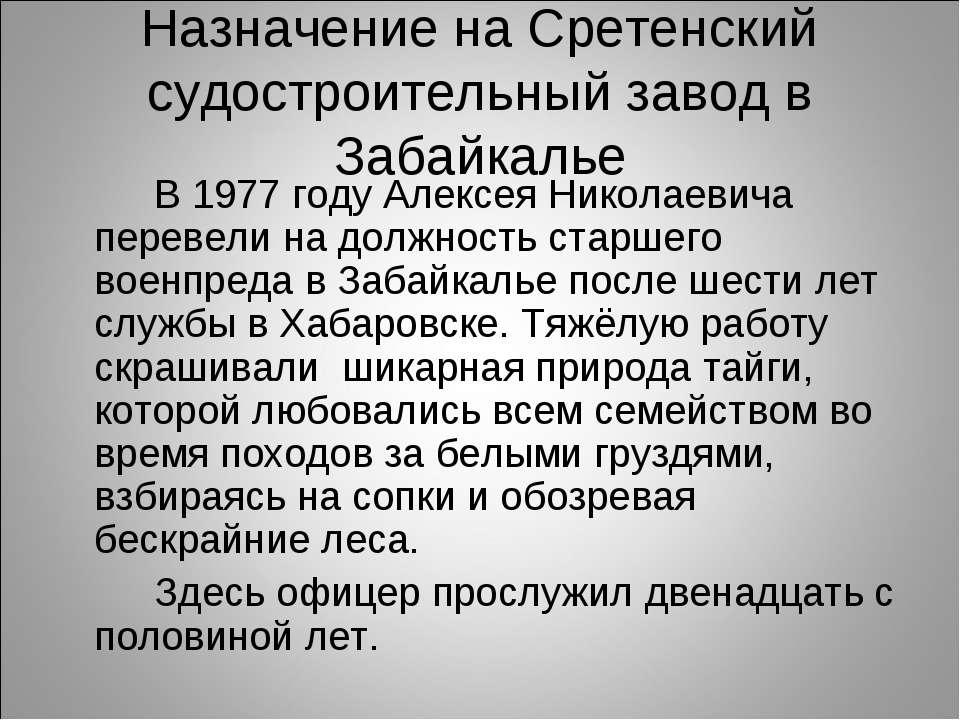 Назначение на Сретенский судостроительный завод в Забайкалье В 1977 году Алек...