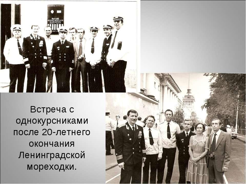 Встреча с однокурсниками после 20-летнего окончания Ленинградской мореходки.