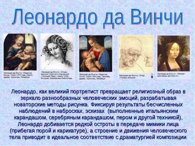 Леонардо, как великий портретист превращает религиозный образ в зеркало разно...