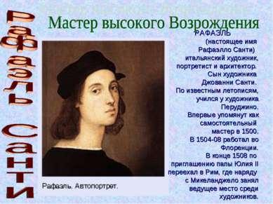 РАФАЭЛЬ (настоящее имя Рафаэлло Санти) итальянский художник, портретист и арх...