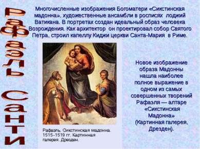 Многочисленные изображения Богоматери «Сикстинская мадонна», художественные а...