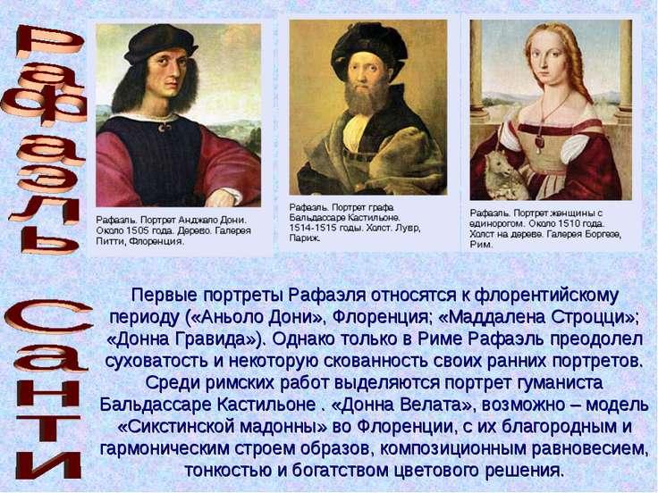 Первые портреты Рафаэля относятся к флорентийскому периоду («Аньоло Дони», Фл...