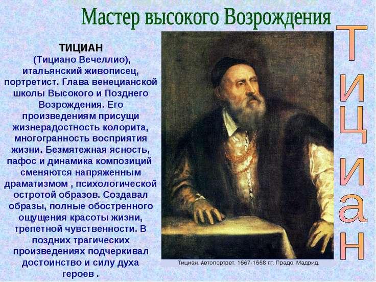 ТИЦИАН (Тициано Вечеллио), итальянский живописец, портретист. Глава венецианс...