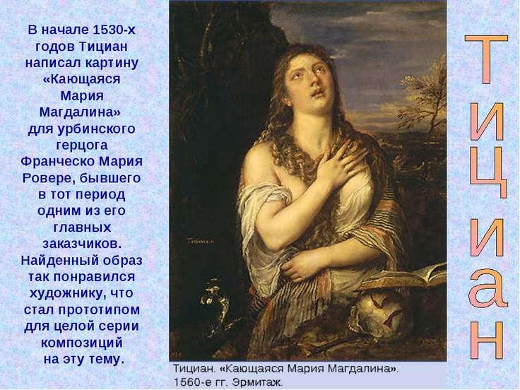 В начале 1530-х годов Тициан написал картину «Кающаяся Мария Магдалина» для у...
