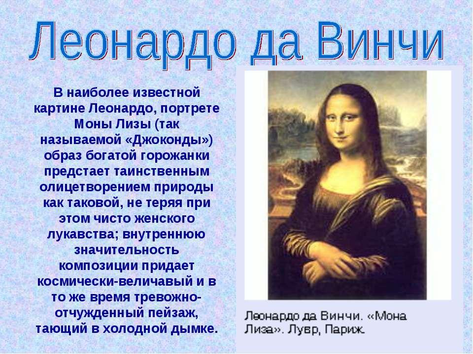 В наиболее известной картине Леонардо, портрете Моны Лизы (так называемой «Дж...