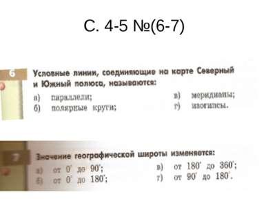 С. 4-5 №(6-7)