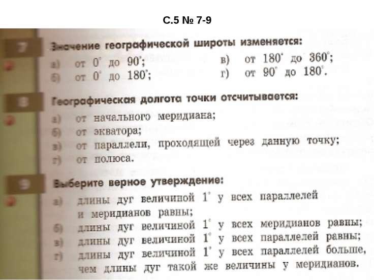 С.5 № 7-9