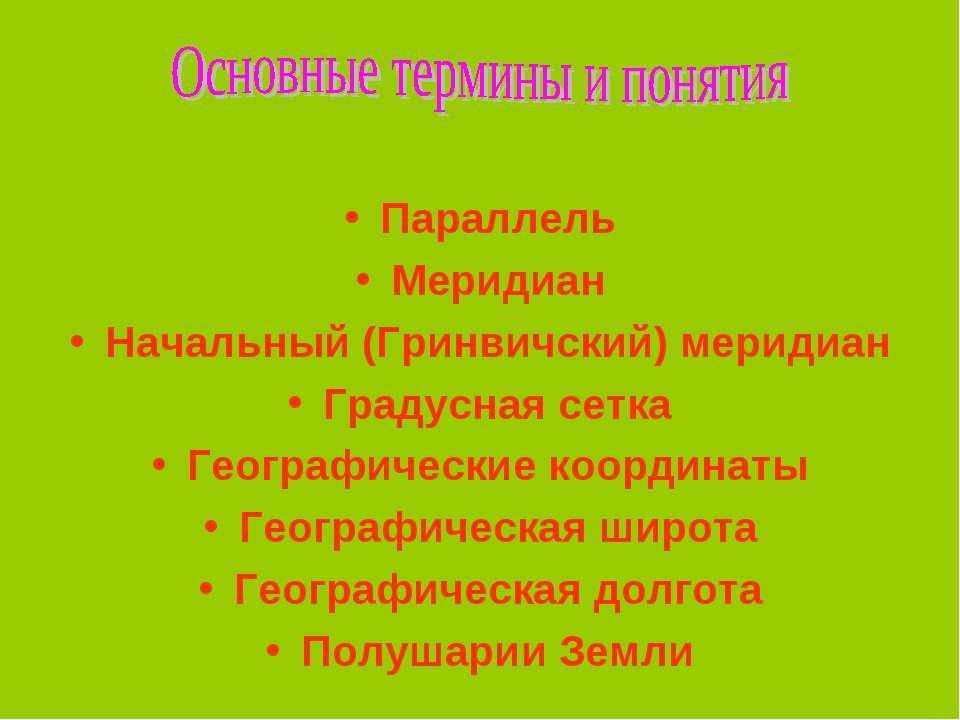 Параллель Меридиан Начальный (Гринвичский) меридиан Градусная сетка Географич...