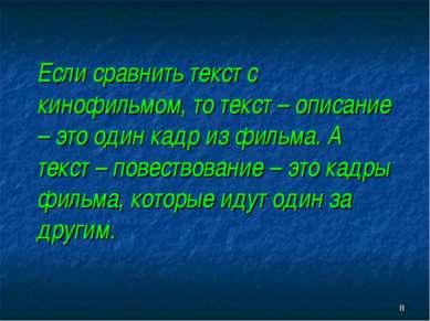 * Если сравнить текст с кинофильмом, то текст – описание – это один кадр из ф...