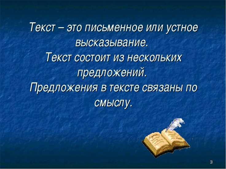 * Текст – это письменное или устное высказывание. Текст состоит из нескольких...