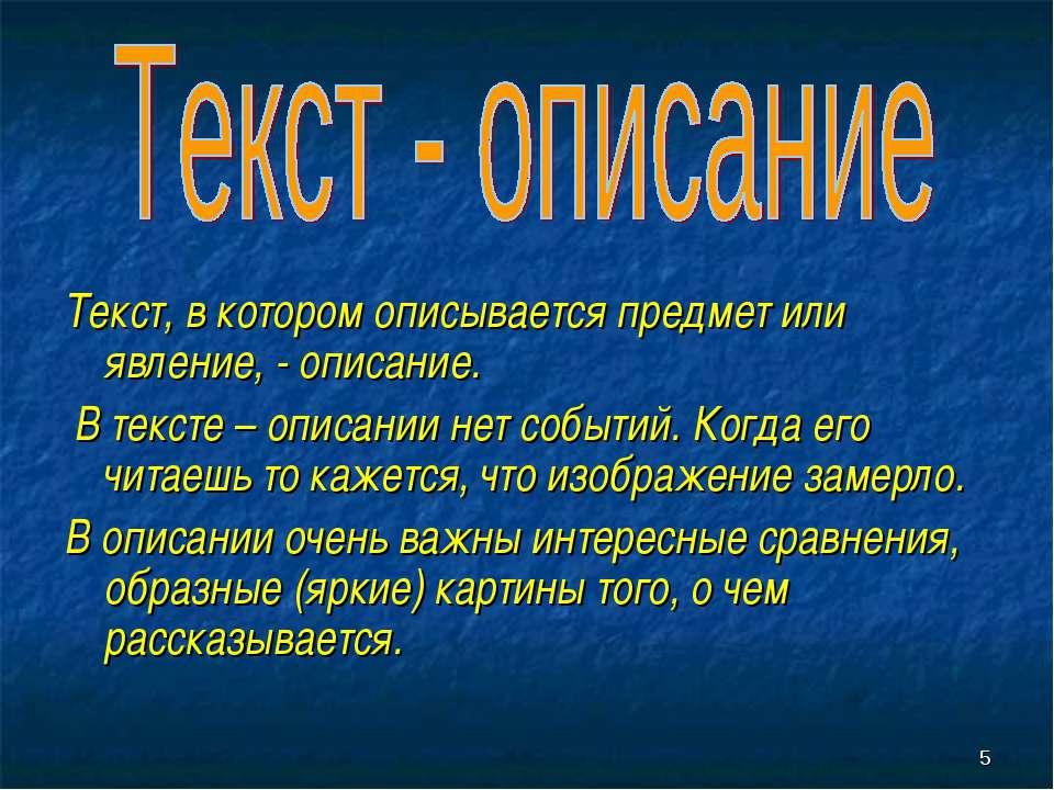 * Текст, в котором описывается предмет или явление, - описание. В тексте – оп...