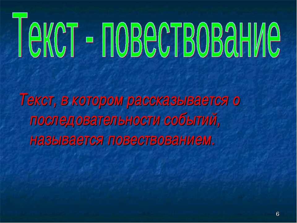 * Текст, в котором рассказывается о последовательности событий, называется по...