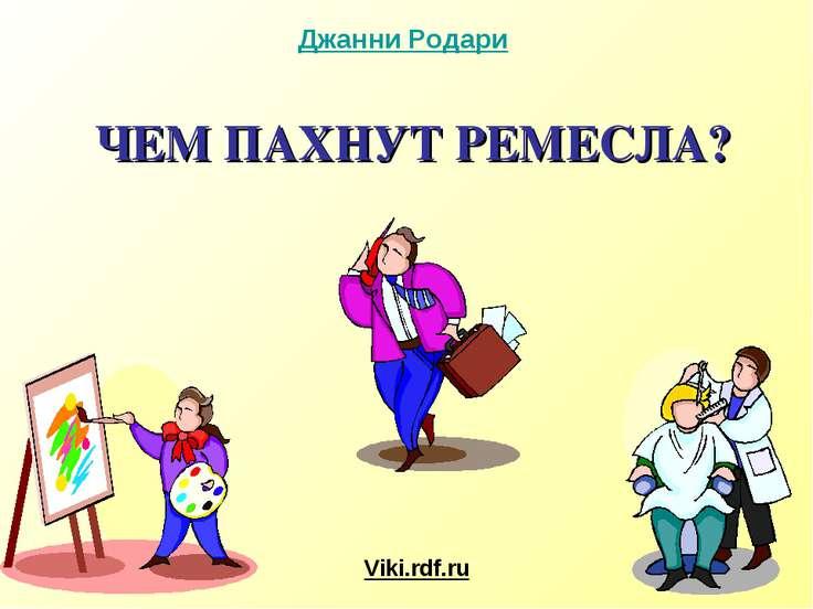 ЧЕМ ПАХНУТ РЕМЕСЛА? Джанни Родари Viki.rdf.ru