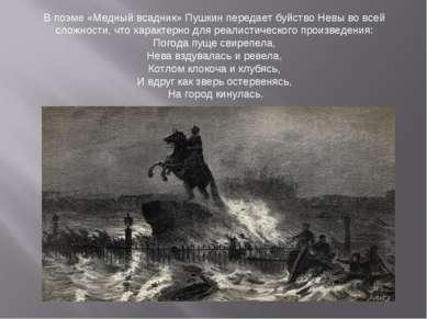 В поэме «Медный всадник» Пушкин передает буйство Невы во всей сложности, что ...