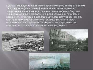 Пушкин использует много эпитетов, сравнивает реку со зверем и вором: Эти сред...