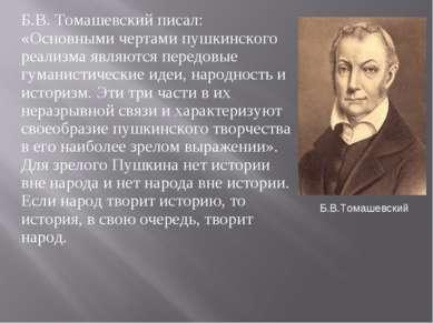 Б.В. Томашевский писал: «Основными чертами пушкинского реализма являются пере...