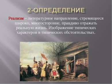 Реализм – литературное направление, стремящееся широко, многосторонне, правди...