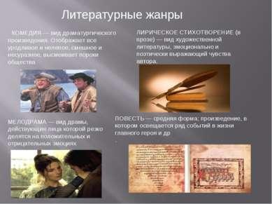Литературные жанры КОМЕДИЯ — вид драматургического произведения. Отображает в...