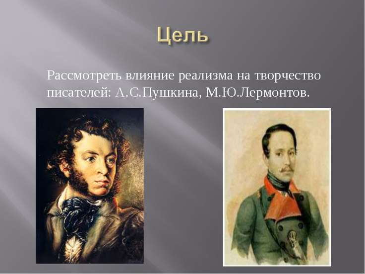 Рассмотреть влияние реализма на творчество писателей: А.С.Пушкина, М.Ю.Лермон...