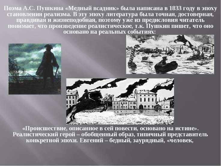 Поэма А.С. Пушкина «Медный всадник» была написана в 1833 году в эпоху становл...