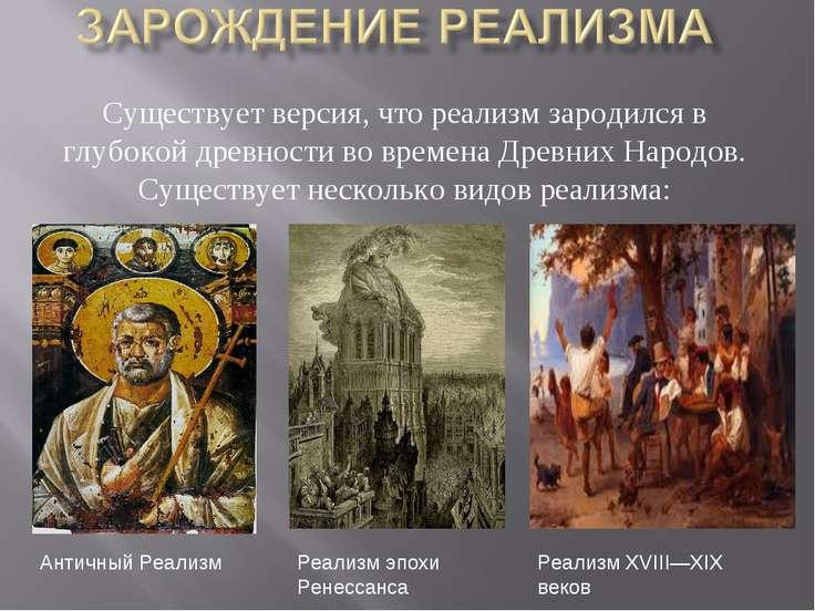 Существует версия, что реализм зародился в глубокой древности во времена Древ...