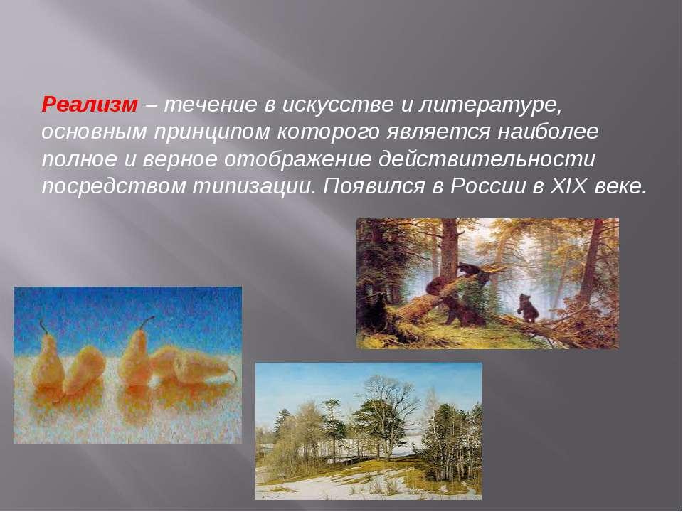 Реализм– течение в искусстве и литературе, основным принципом которого являе...