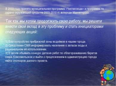 В 2003 году принята муниципальная программа «Чистая вода» и программа по охра...