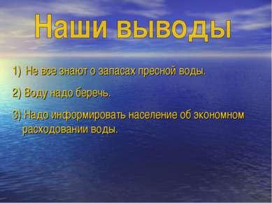Не все знают о запасах пресной воды. 2) Воду надо беречь. 3) Надо информирова...